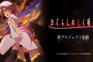 Higurashi: When They Cry Reboot