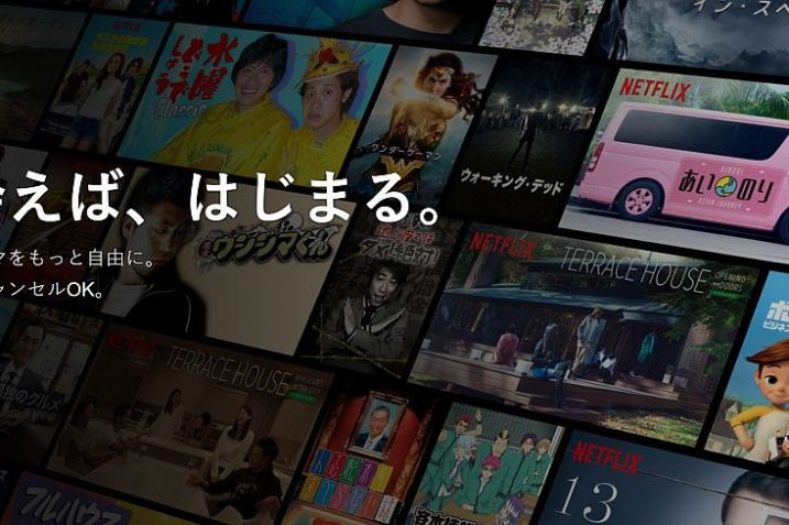 Japanese movies on Netflix
