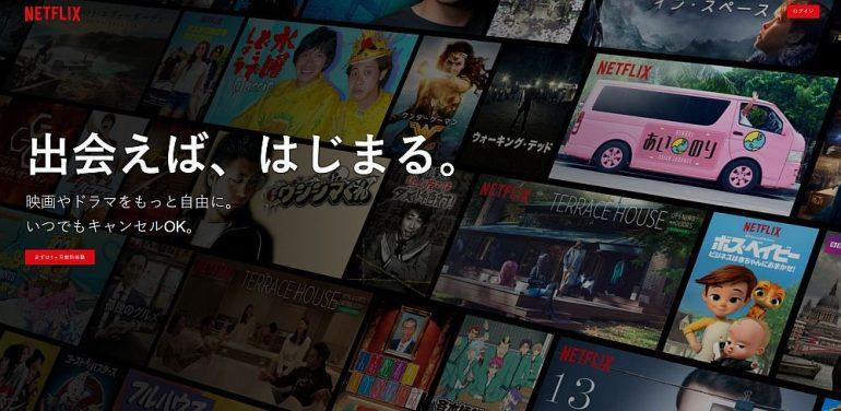 Japanese movies on Netflix