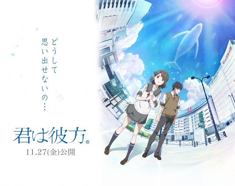 Kimi Wa Kanata Anime Film