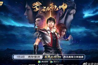 Wu Dong Qian Kun Season 2