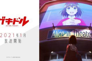 Gekidol Anime